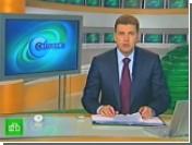 Молдавский телеканал, близкий к Филату, вырезал сюжет НТВ о беспорядках в Румынии (ВИДЕО)