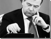 """Дмитрий Медведев одобрил запуск сайта """"Россия без дураков"""""""