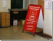 КПРФ начинает роспуск местных отделений в городах Свердловской области
