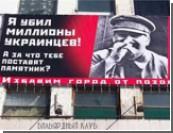 """В Запорожье установили билборд со Сталиным-""""убийцей"""""""