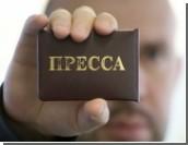 """Россия - """"в хвосте"""" в рейтинге свободы прессы"""