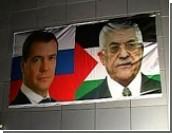 Палестинцы в чеcть Медведева назвали улицу в Иерихоне