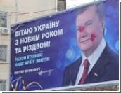 В Одессе забросали краской билборды с поздравлением Януковича