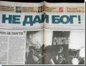"""Перед выборами появился """"римейк"""" газеты-агитки / Она помогла выиграть Ельцину"""
