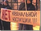 """В Петербурге открылась штаб-квартира """"Русских матерей"""""""