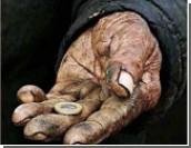 В России 59% населения - бедняки / Большинство из них работают