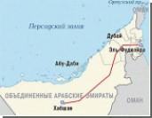 В июне Эмираты запустят нефтепровод в обход Персидского залива