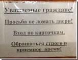 Управление земресурсов Симферопольского горсовета забаррикадировалось от посетителей