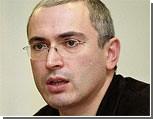 Председатель Мосгорсуда отклонила надзорную жалобу Ходорковского