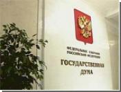 Парламентарии Приднестровья встретятся с депутатами Госдумы РФ нового созыва