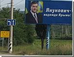 СМИ: В столице Крыма рейтинг Партии регионов упал до 10%