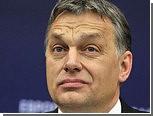 Венгрия согласилась изменить конституцию по требованию ЕС
