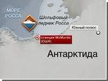 С горящего в Антарктиде судна спасли российских моряков