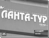 Российские туристы в Таиланде оказались в ловушке
