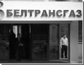 Газпром вправе продать Белтрансгаз обратно Минску