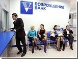 """Акции """"Возрождения"""" резко выросли из-за срыва переговоров о продаже банка"""
