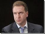 Шувалов обвинил в монополизации экономики политическую систему