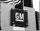 General Motors стала лидером по продажам автомобилей