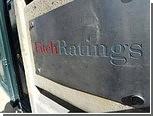 Fitch ухудшило прогноз по кредитному рейтингу России