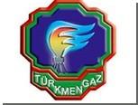 """Президент Туркмении сменил главу госконцерна """"Туркменгаз"""""""