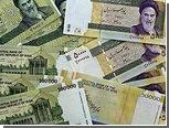 Иранский риал упал на 10 процентов после введения санкций ЕС