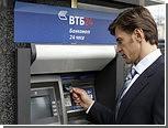 ВТБ объединил банкоматы в СНГ в единую сеть