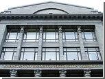 Минфин отправит в Резервный фонд больше триллиона рублей