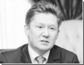 Миллер: Что будет с Нафтогазом, зависит от самой Украины