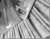 Минфин предлагает ограничить хождение наличных денег законом