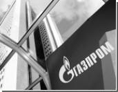 Европа добилась уступок по цене от Газпрома