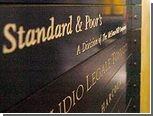 Итальянские полицейские обыскали офис Standard & Poor's