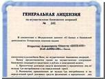 "ЦБ отозвал лицензию у ""Тревел Банка"""