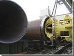 """""""Северный поток"""" прокачал первый миллиард кубометров газа"""