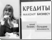 """Медведев назвал кредитование в России """"специфическим"""""""