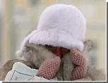 С наступлением морозов на улицах Москвы насмерть замерзли уже 24 человека
