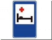 Южноуральский губернатор взял на контроль ситуацию в уфалейской больнице