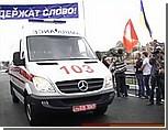 """Машине """"скорой помощи"""", подаренной Инкерману, не хватает бензина для выезда на вызовы"""