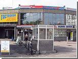 В Москве в букмекерскую контору проник убийца