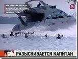 В Подмосковье капитана яхты посадили за гибель женщины