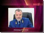 Польский суд арестовал бывшего зампрокурора Подмосковья