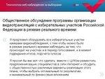 Отложен запуск сайта с трансляциями с избирательных участков