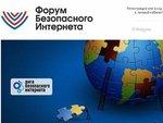 Форум Безопасного Интернета пройдет седьмого февраля в Москве