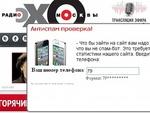 """""""Эхо Москвы"""" предупредило о появлении мошеннической копии своего сайта"""