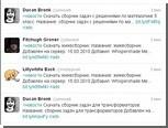 Русскоязычный Twitter захлестнул вирусный спам