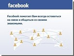 В трети британских разводов обвинили Facebook