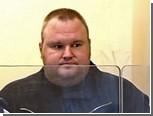 Суд отклонил прошение об освобождении создателя Megaupload под залог