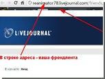 LiveJournal подвергся фишинг-атаке