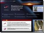 """Сайт Роскосмоса атаковали после падения """"Фобос-Грунта"""""""