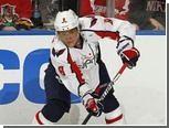 Овечкин отказался играть в Матче звезд НХЛ