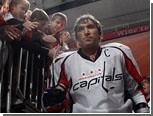 Российский хоккеист Овечкин стал второй звездой недели в чемпионате НХЛ